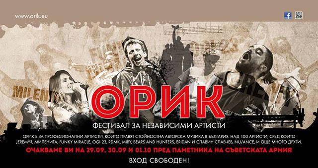 orik-mmtv-poster-691.jpg