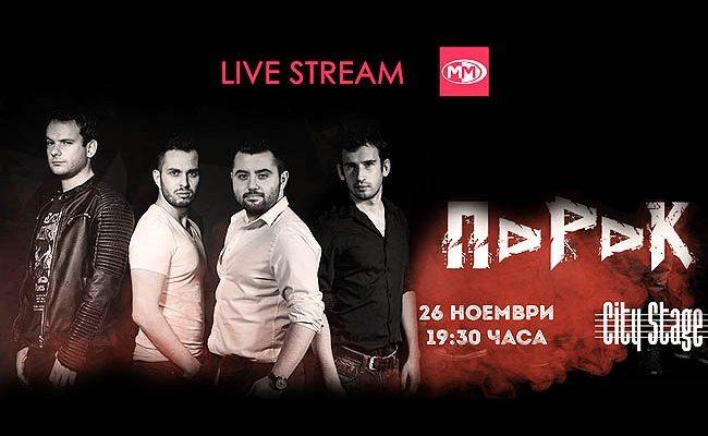 MMTV представя група ПОРОК на живо от City Stage - Sofia