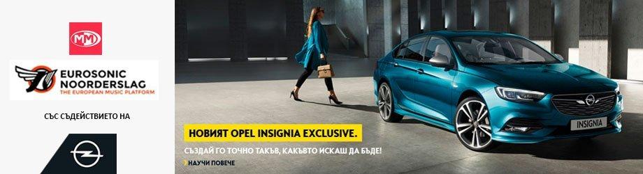 Opel Insignia Bulgaria