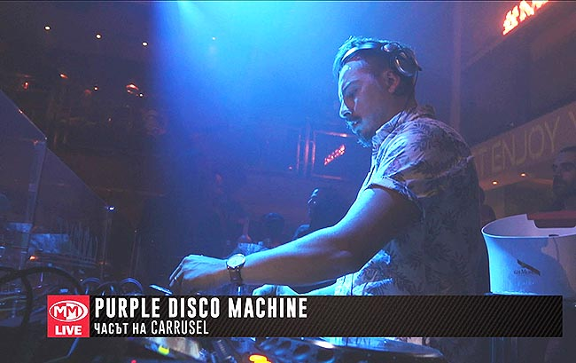 MMTV - Purple Disco Machine - Live Stream от клуб Carrusel.