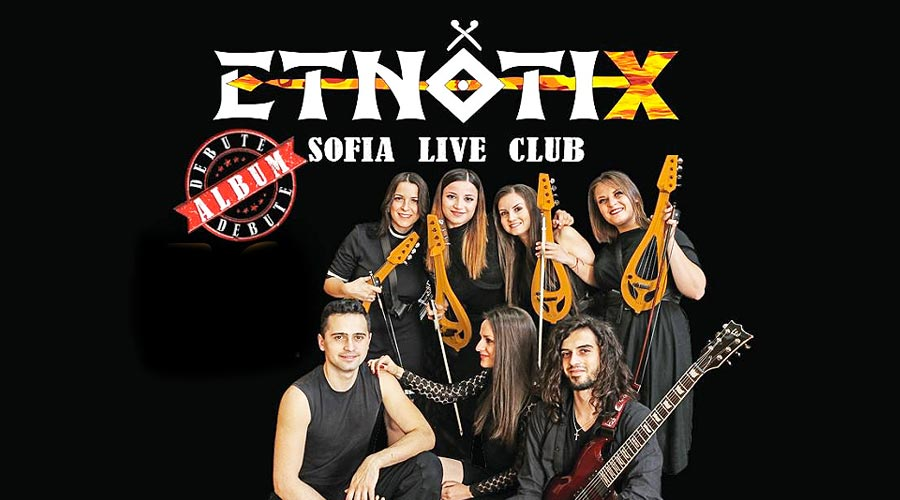 Etnotix с дебютен албум.