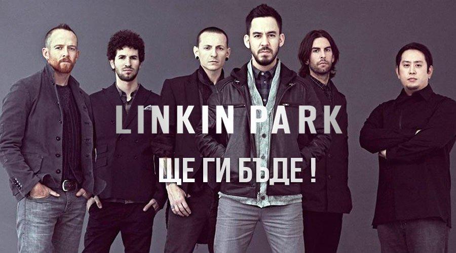 Ще продължи да съществува Linkin Park?