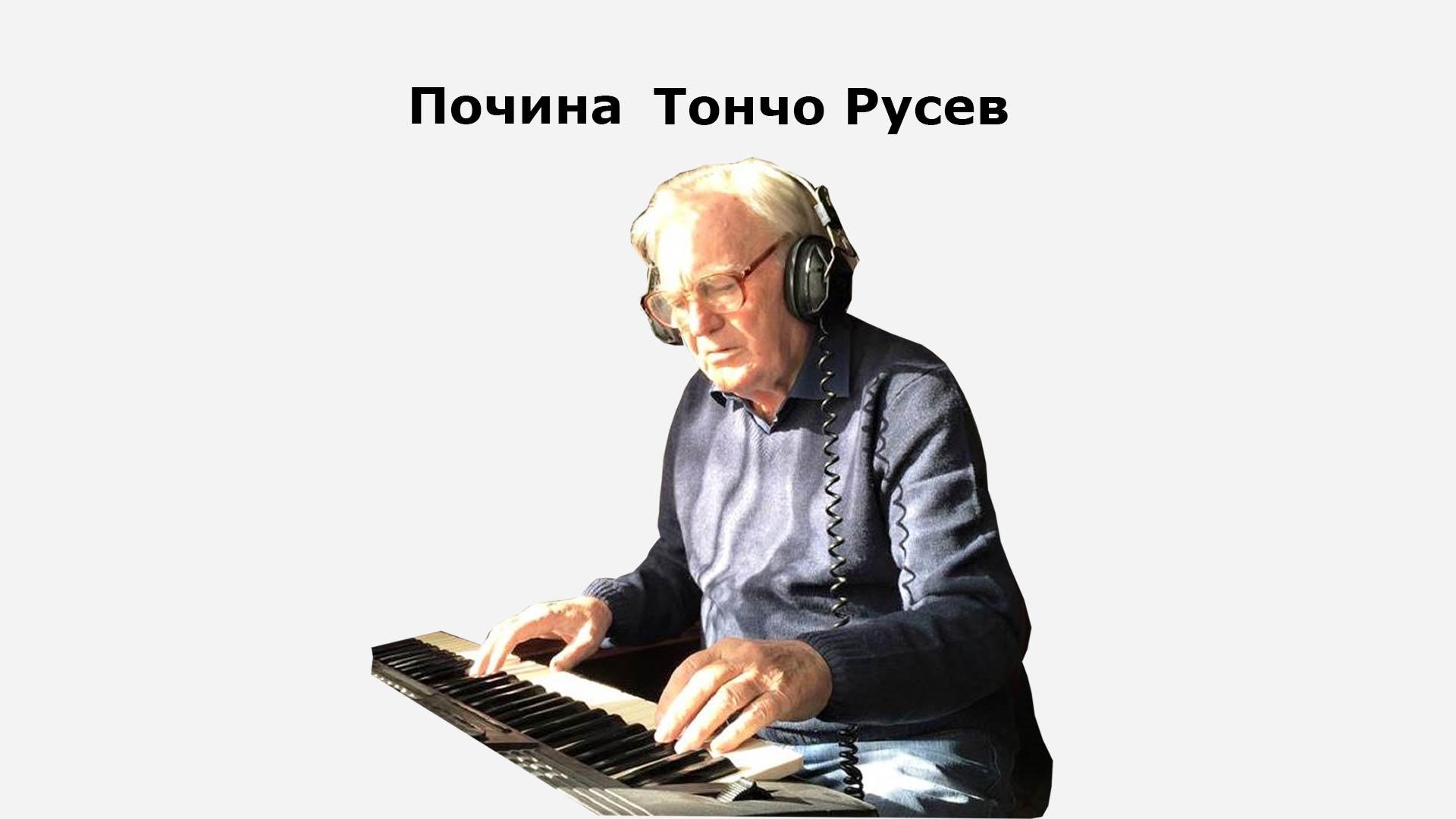 Напусна ни големият български композитор Тончо Русев.