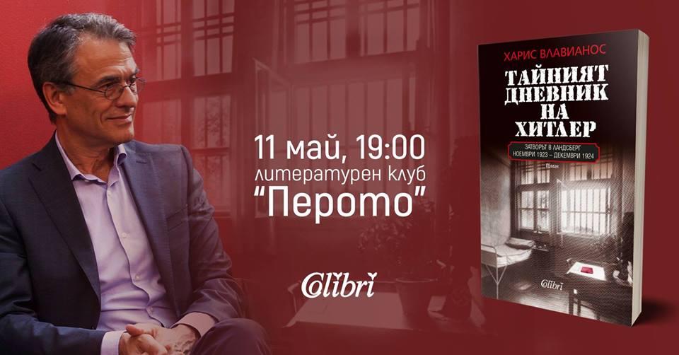 """""""Тайният дневник на Хитлер"""" на български език"""