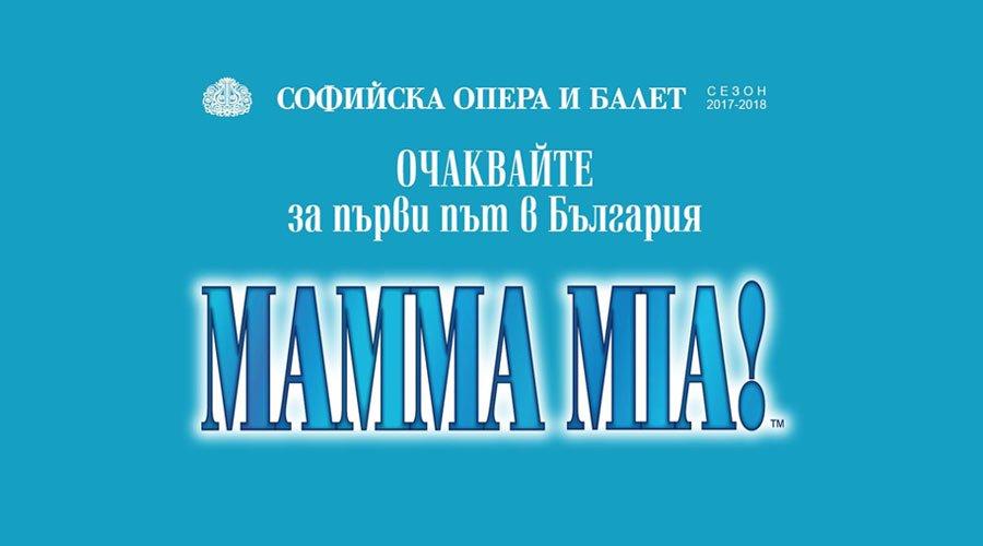 Mamma Mia, трамваи и Adele с нов албум !!! MMTV Online