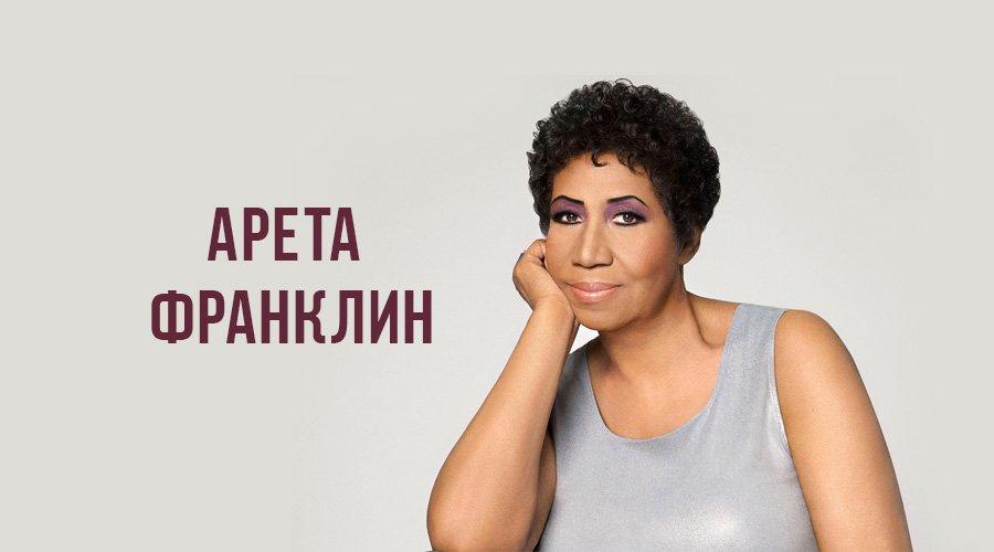 ARETHA FRANKLIN - ЦАРСТВО Ѝ НЕБЕСНО! MMTV Online