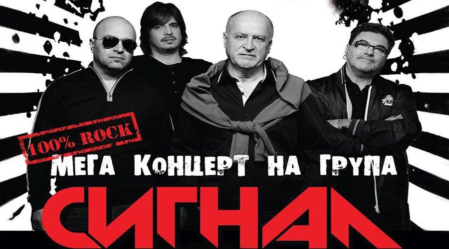 40 години група СИГНАЛ на сцена | MMTV Online