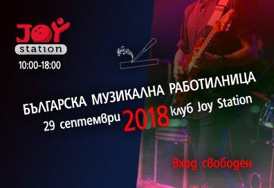 bg muzikalna rabotilnica joy station