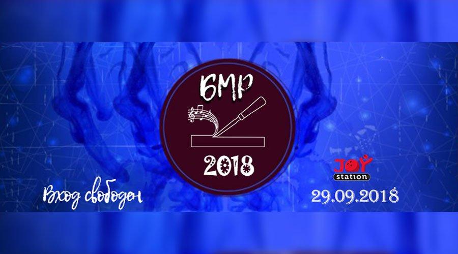 Българска Музикална Работилница отваря врати за първи път | MMTV