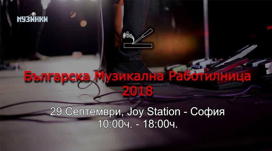 Българска Музикална Работилница посрещa първите си гости | MMTV