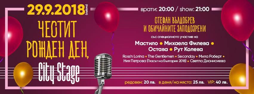 Телевизия ММ ви кани да отпразнуваме заедно първия рожден ден на City Stage с някои от най-любимите си музиканти.