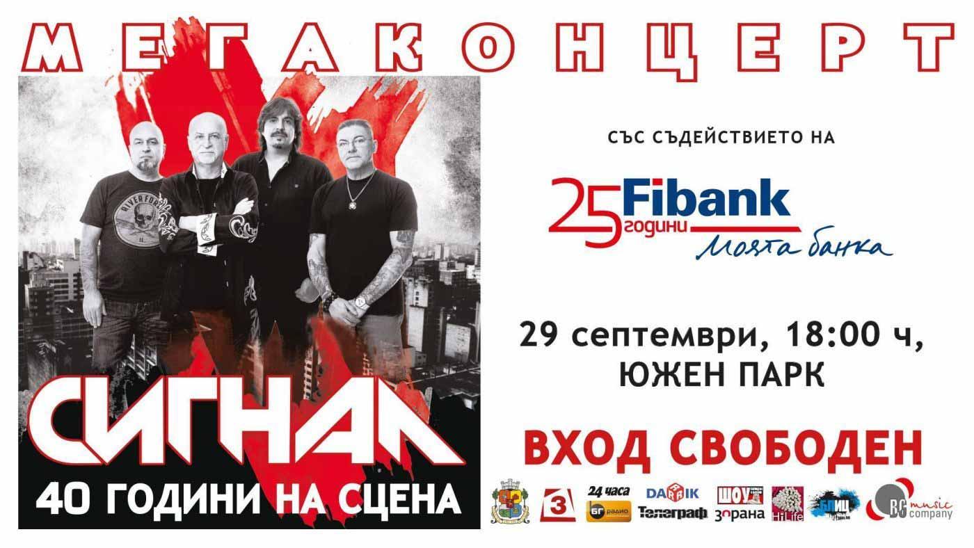 """Сигнал"" с безплатен мегаконцерт за 40 години на сцената"
