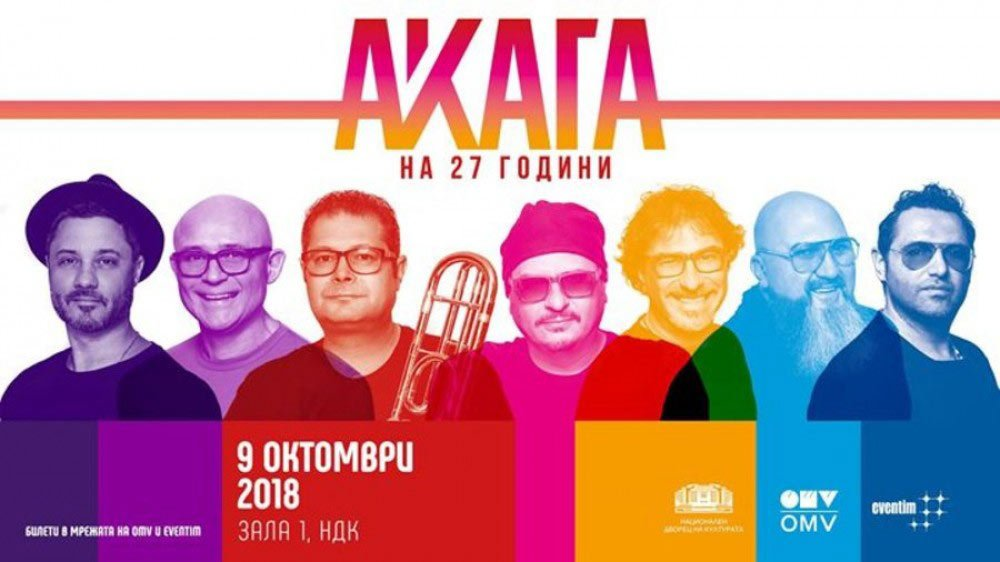 27 години група Акага, 9 октомври, зала 1 на НДК, 20:00ч.