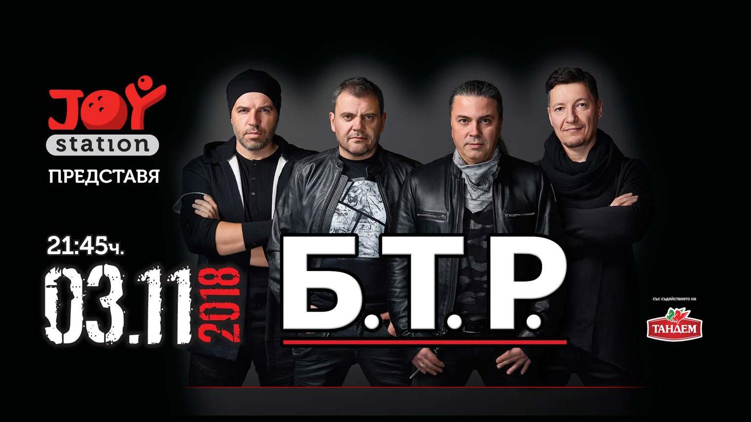 Б Т Р на живо в Joy Station - 03 ноември