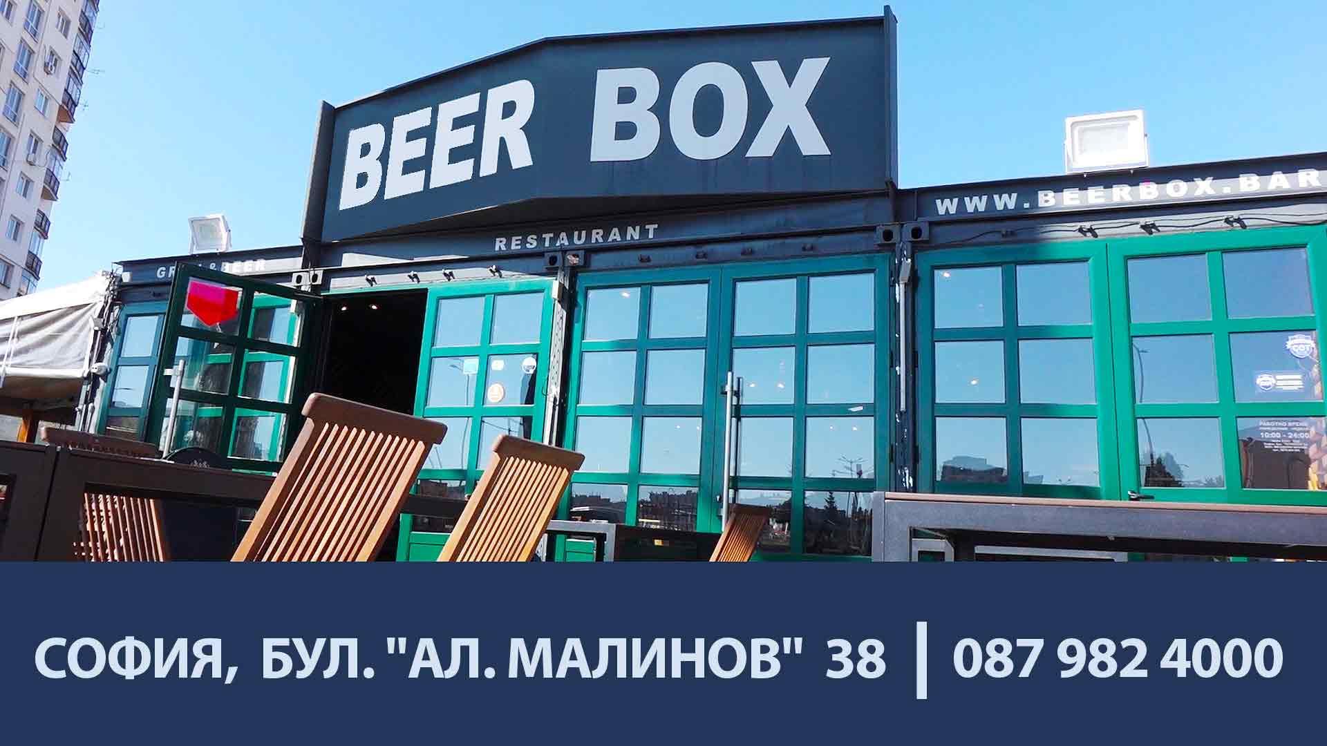 Човека и... бирата в BeerBox
