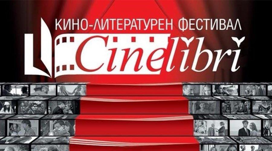 CineLibri 2018 с реверанс към различни култури с поредица от галавечери