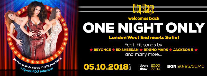 One Night Only- London West End Meets Sofia, City Stage, 5 октомври, начало 22:00ч.