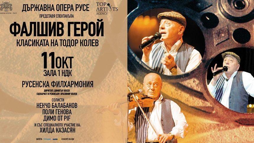 ФАЛШИВ ГЕРОЙ, Класиката на Тодор Колев, 11 октомври, зала 1 на НДК, 19:30ч.