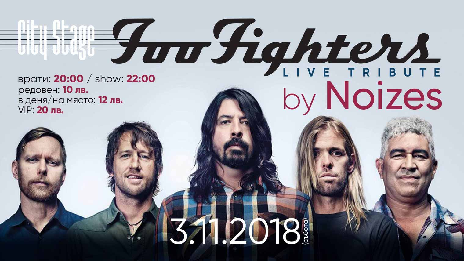 Foo Fighters Live Tribute at City Stage - 03 ноември 2018 20:00ч.