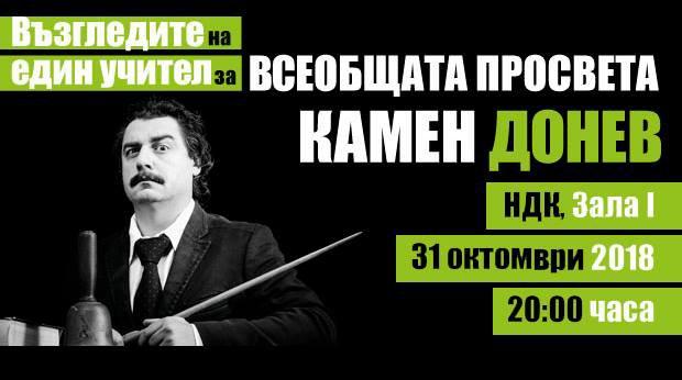 Инж. Камен Донев - За всеобщата просвета - София 31 октомври 20:30ч.