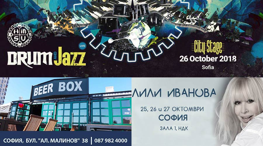 Събития, които си заслужава да посетите 21-28 октомври