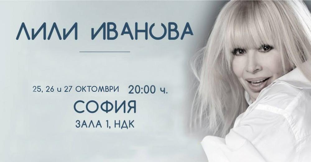Лили Иванова - 25-ти, 26-ти 27-ми октомври – София, НДК, зала 1, 20:00ч.