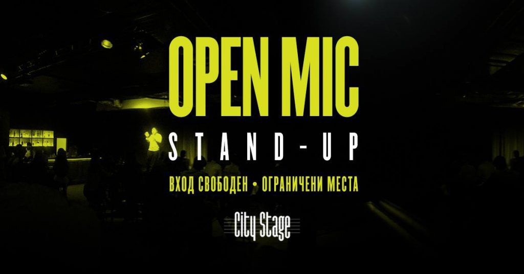 Open mic Standup Sunday 21 октомври City Stage