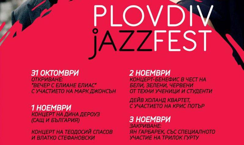 Тази година, освен че зимата се е скатала и с нищо не напомня за себе си, Пловдив Джаз фест ще е толкова силен, че и Кличко да му излезе насреща, няма да го помръдне.