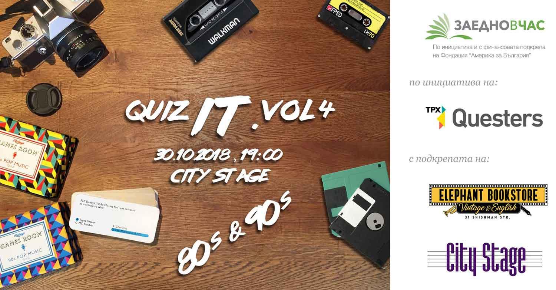 QuizIT #4 - благотворителна викторина - City Stage 30 октомври 19:00ч.