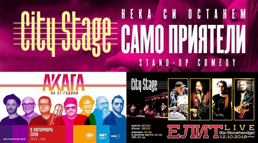 Събитията, които си заслужава да посетите 08-14 октомври