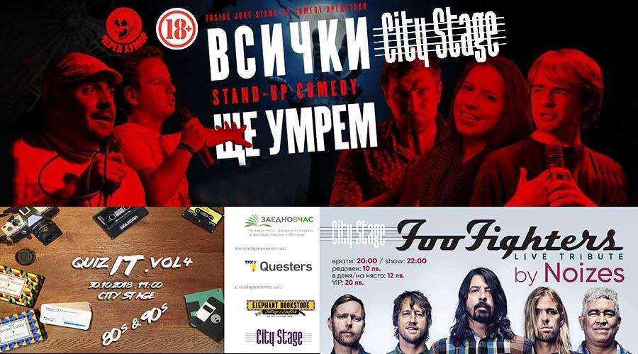 Събития, които си заслужава да посетите 29 - 04 ноември
