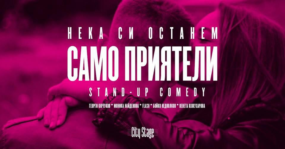 Stand Up Сряда: Нека си останем само приятели
