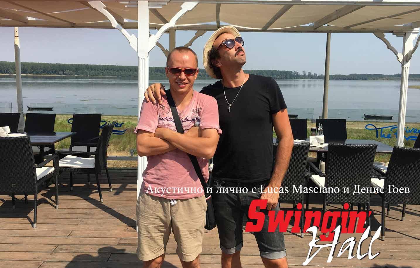 28 ноември Swingin' Hall | Акустично и лично с Lucas Masciano и Денис Гоев