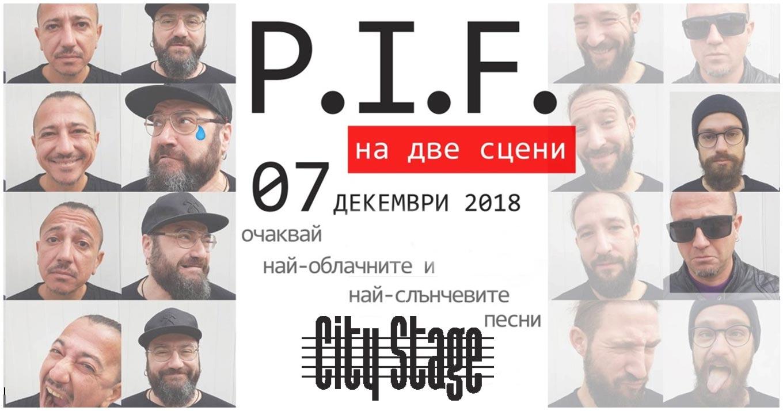 Най-добрите слънчеви и облачни песни на P.I.F. ще прозвучат на 7 декември 2018г. в City Stage