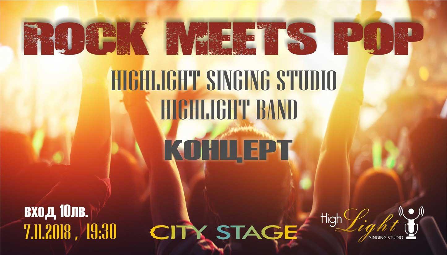 ROCK MEETS POP - 07 ноември 2018г., City Stage