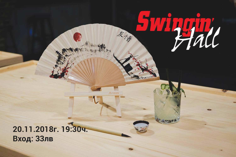 Рисуване на японско ветрило   20 ноември 2018г. 19:30ч. Swingin Hall