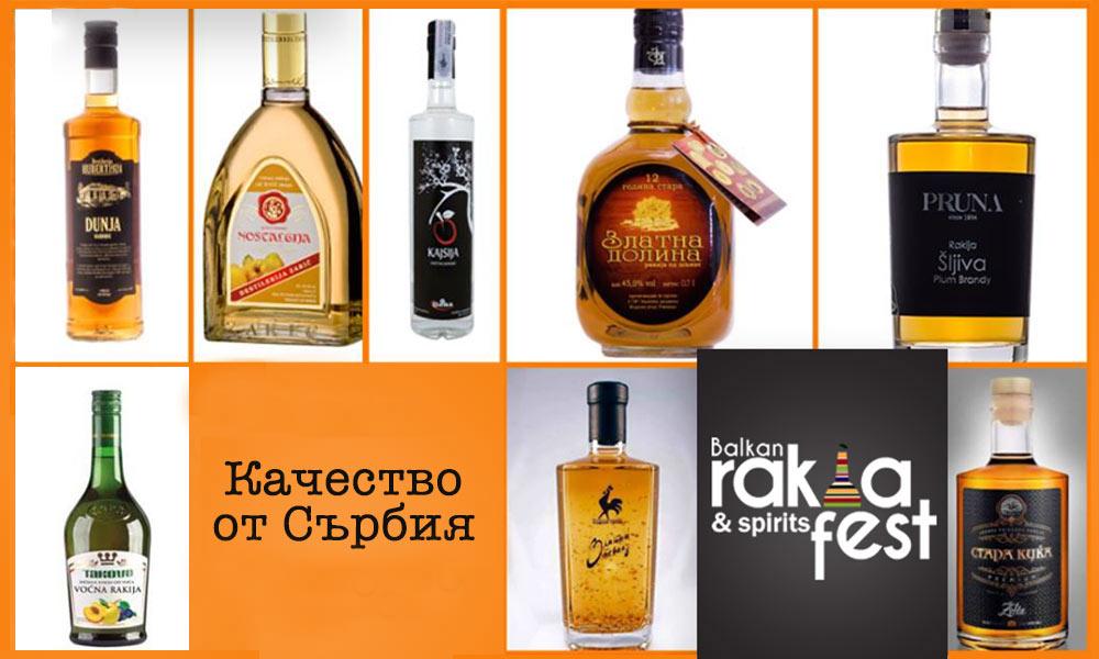 Сръбски Ракии