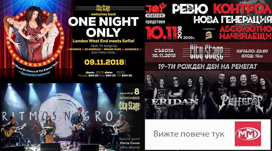 Събития, които си заслужава да посетите 05 - 11 ноември | MMTV