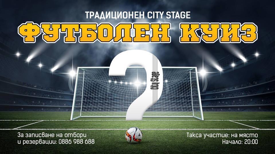 Футболен куиз   20 ноември 2018г. 20:00ч. City Stage