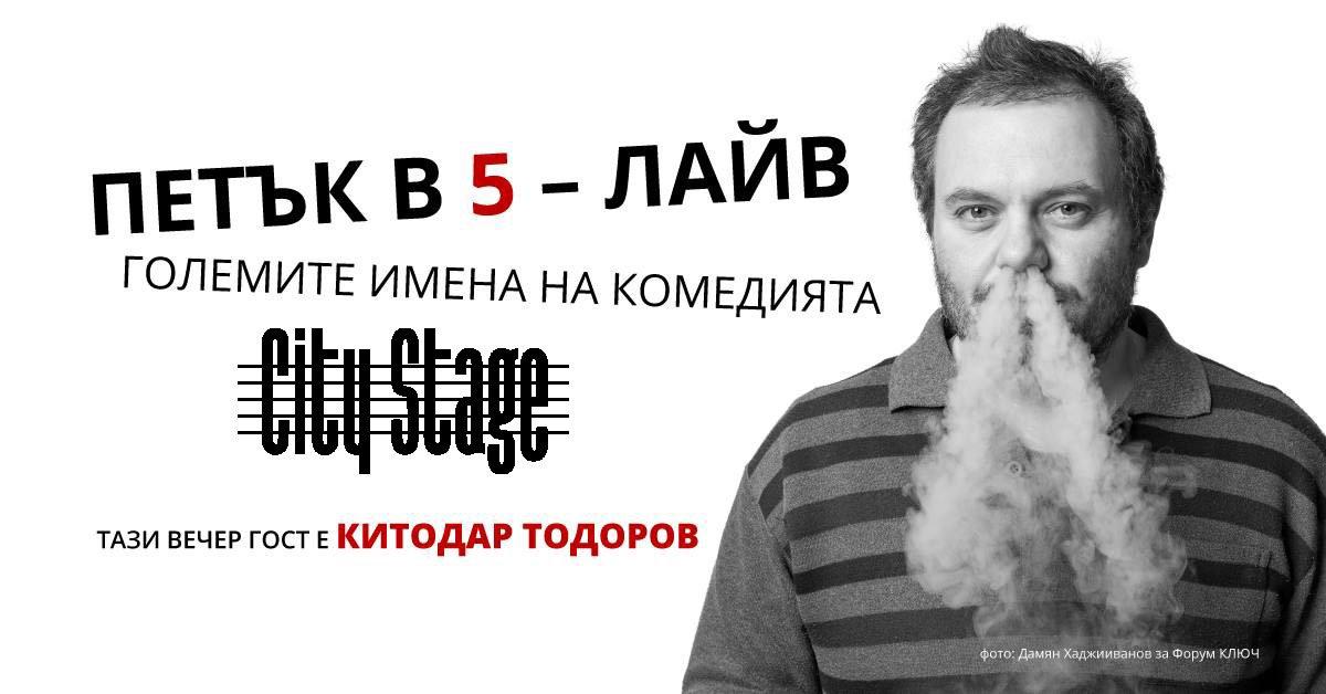 29 ноември City Stage | SOLD OUT // Петък в 5: Китодар Тодоров (НЕ стенд-ъп!)