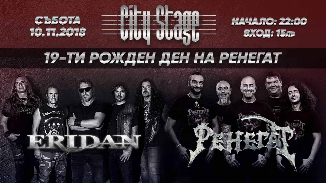 Концерт на Ренегат & Eridan - 10 ноември 2018г., City Stage