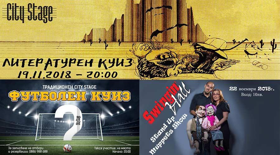 Клубни събития, които си заслужава да посетите 19 - 25 ноември
