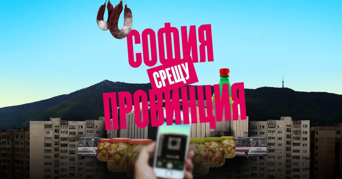 Stand-up Сряда сблъсък: София срещу Провинция - 14 ноември 2018г. City Stage