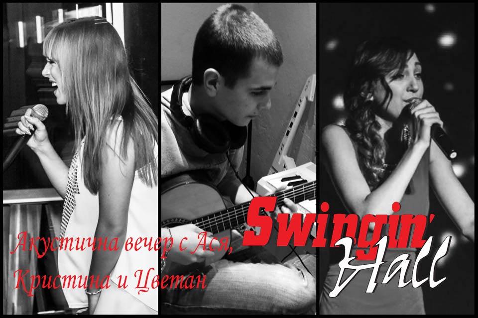 27 декември 2018г. Swingin' Hall |Акустична вечер с Ася, Кристина и Цветан