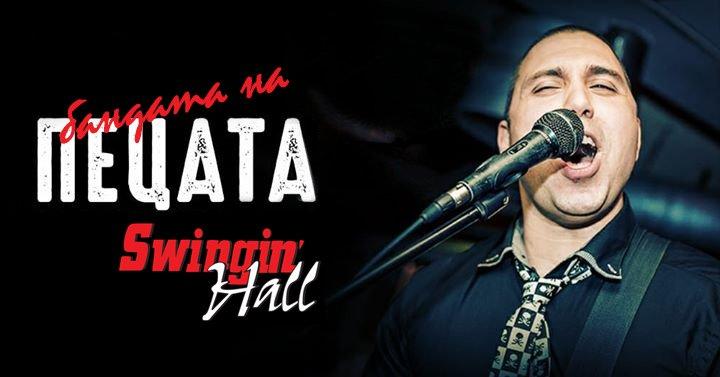 Бандата на Пецата - 01 декември 2018г. | Swingin' Hall