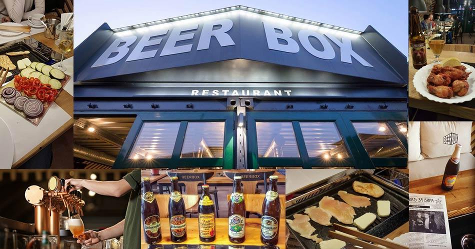 BeerBox е първият ресторант-бирария в България, построен от транспортни контейнери.
