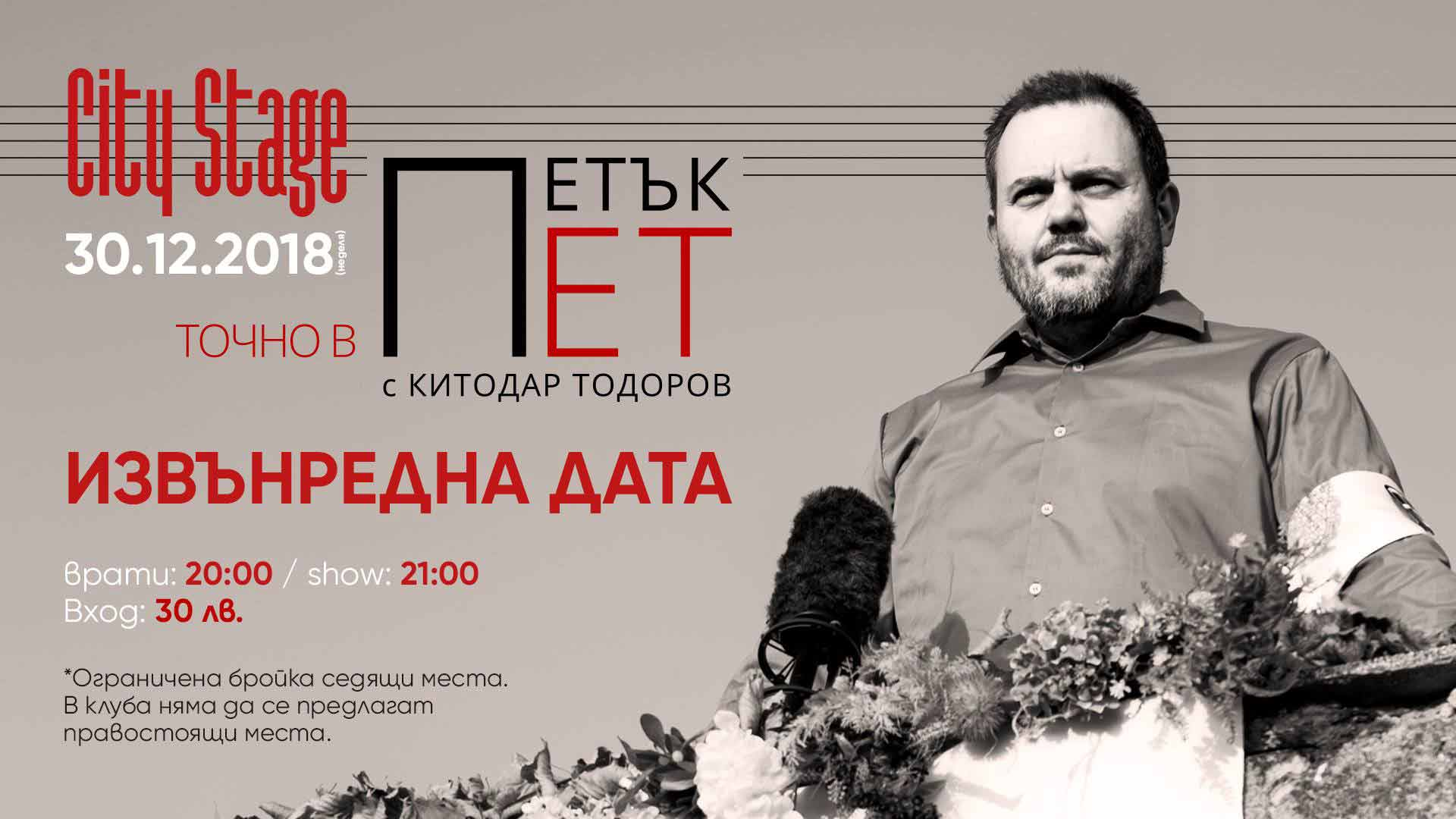 30 декември 2018г. City Stage |Петък точно в 5: Китодар Тодоров / Извънредна дата