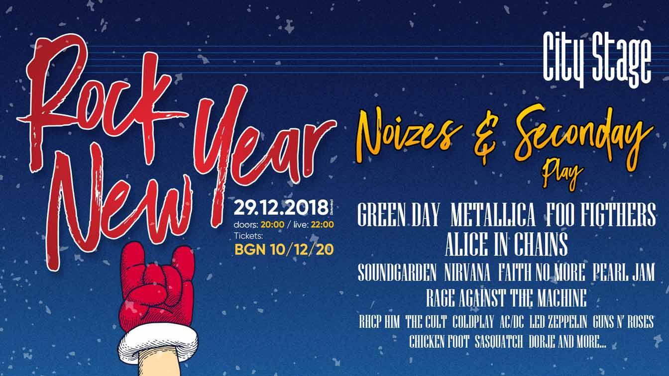 29 декември 2018г. City Stage |Рок Нова година с Noizes и Seconday