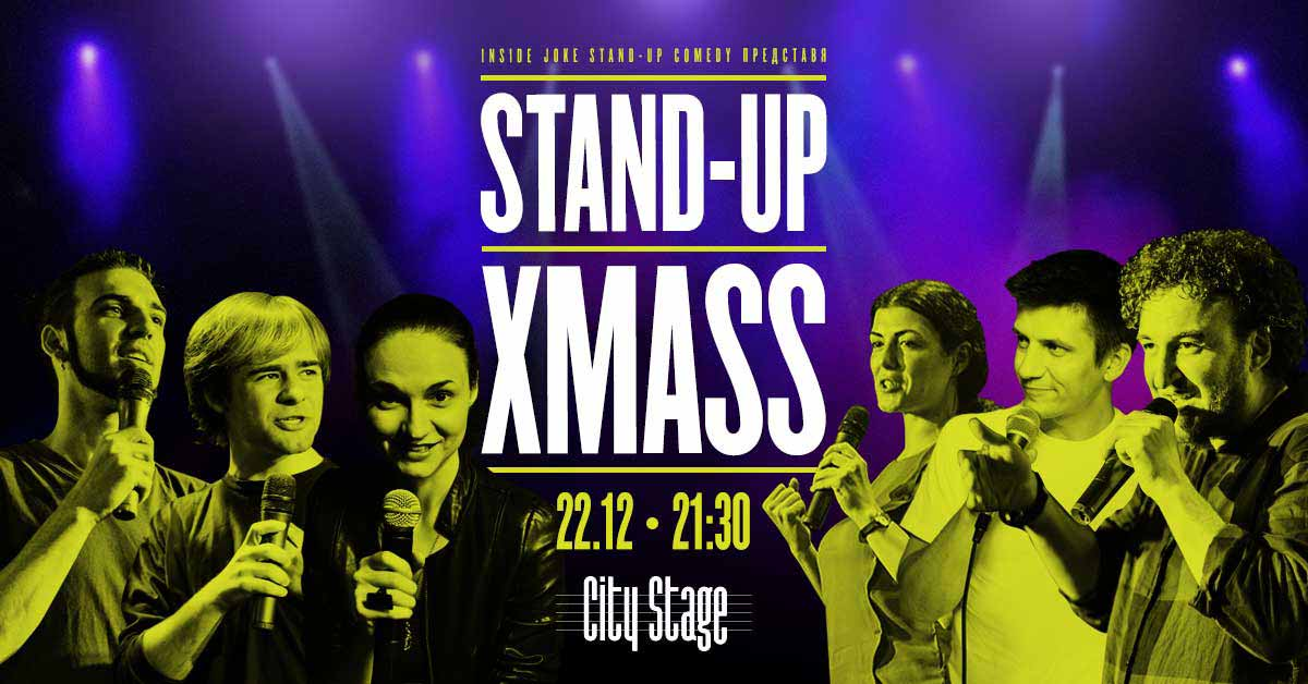 Stand-up Xmass | 22 декември 2018г. City Stage