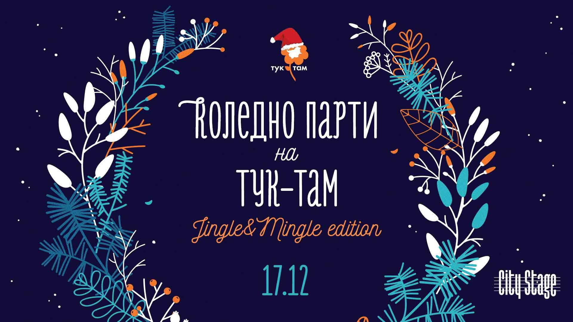 Коледно парти на Тук-Там' | 17 декември 2018г. City Stage
